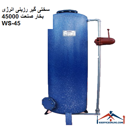 سختی گیر رزینی انرژی بخار صنعت 45000 گرین WS-45