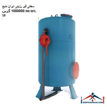 سختی گیر رزینی ایران منبع 1000000 گرین IM.WS. 18