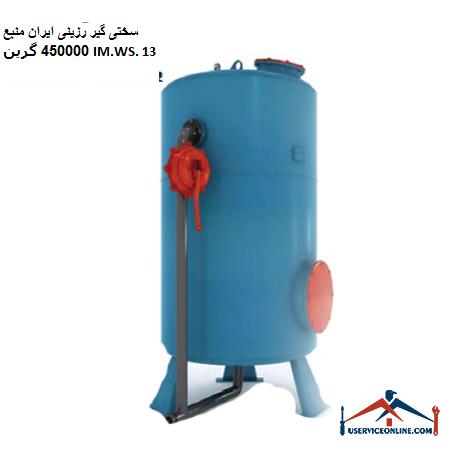 سختی گیر رزینی ایران منبع 450000 گرین IM.WS. 13