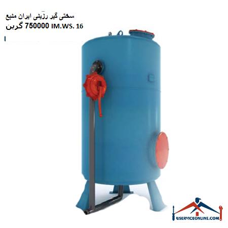 سختی گیر رزینی ایران منبع 750000 گرین IM.WS. 16