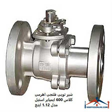 شیر توپی فلنجی اهرمی کلاس 600 ایمپایر استیل مدل 1.1/2 اینچ