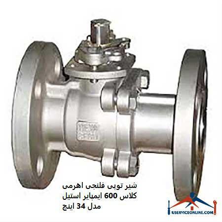 شیر توپی فلنجی اهرمی کلاس 600 ایمپایر استیل مدل 3/4 اینچ