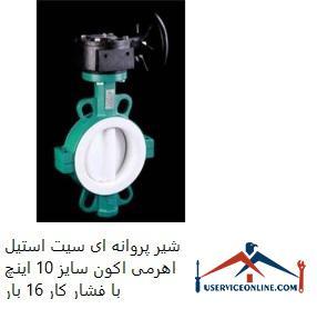 شیر پروانه ای سیت استیل اهرمی اکون سایز 10 اینچ با فشار کار 16 بار