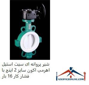 شیر پروانه ای سیت استیل اهرمی اکون سایز 2 اینچ با فشار کار 16 بار