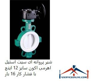 شیر پروانه ای سیت استیل اهرمی اکون سایز 12 اینچ با فشار کار 16 بار