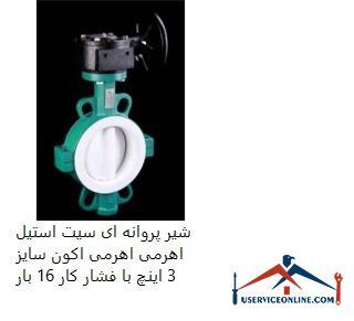 شیر پروانه ای سیت استیل اهرمی اهرمی اکون سایز 3 اینچ با فشار کار 16 بار
