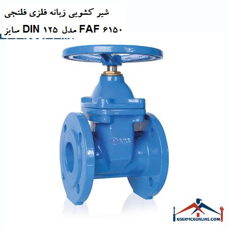 شیر کشویی زبانه فلزی فلنجی سایز DIN 125 مدل FAF 6150