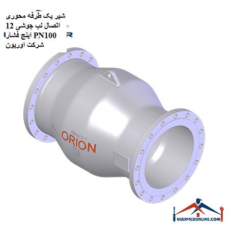 شیر یک طرفه محوری اتصال لب جوشی 12 اینچ فشار PN100 شرکت اوریون