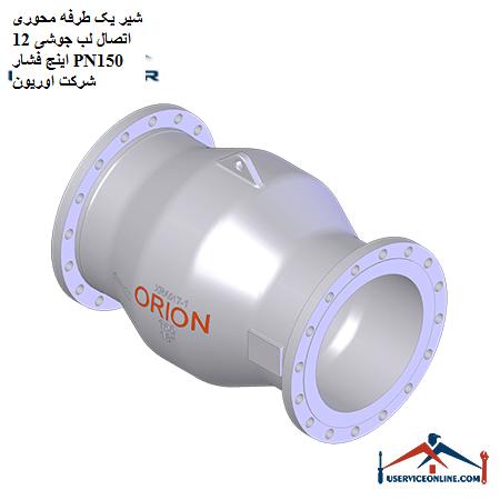 شیر یک طرفه محوری اتصال لب جوشی 12 اینچ فشار PN150 شرکت اوریون