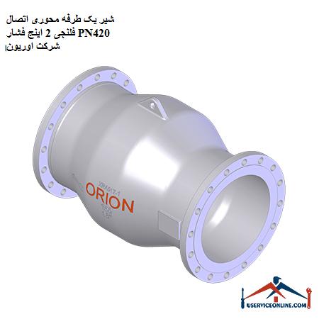 شیر یک طرفه محوری اتصال فلنجی 2 اینچ فشار PN420 شرکت اوریون