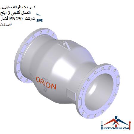 شیر یک طرفه محوری اتصال فلنجی 3 اینچ فشار PN250 شرکت اوریون