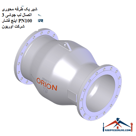 شیر یک طرفه محوری اتصال لب جوشی 3 اینچ فشار PN100 شرکت اوریون
