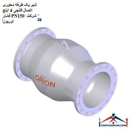 شیر یک طرفه محوری اتصال فلنجی 4 اینچ فشار PN150 شرکت اوریون