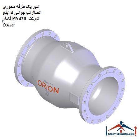 شیر یک طرفه محوری اتصال لب جوشی 4 اینچ فشار PN420 شرکت اوریون