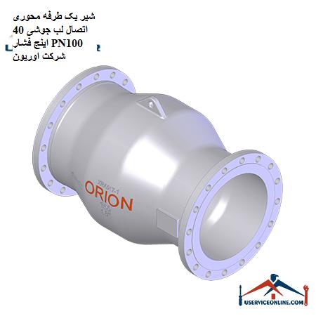 شیر یک طرفه محوری اتصال لب جوشی 40 اینچ فشار PN100 شرکت اوریون