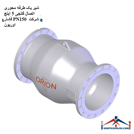 شیر یک طرفه محوری اتصال فلنجی 5 اینچ فشار PN150 شرکت اوریون