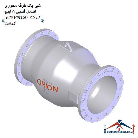 شیر یک طرفه محوری اتصال فلنجی 6 اینچ فشار PN250 شرکت اوریون