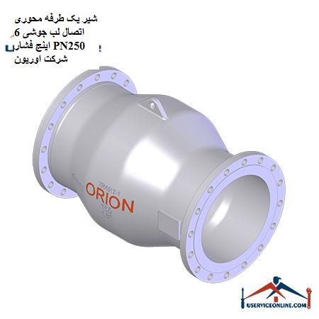 شیر یک طرفه محوری اتصال لب جوشی 6 اینچ فشار PN250 شرکت اوریون