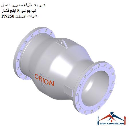 شیر یک طرفه محوری اتصال لب جوشی 8 اینچ فشار PN250 شرکت اوریون