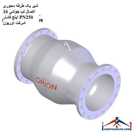 شیر یک طرفه محوری اتصال لب جوشی 16 اینچ فشار PN250 شرکت اوریون