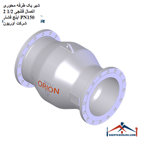 شیر یک طرفه محوری اتصال لب جوشی 1/2 2 اینچ فشار PN150 شرکت اوریون