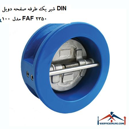 شیر یک طرفه صفحه دوبل DIN 100 مدل FAF 2350