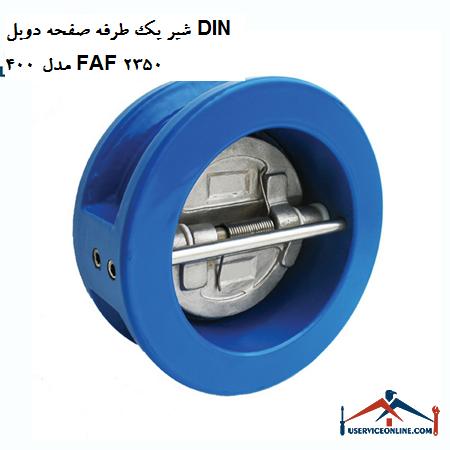 شیر یک طرفه صفحه دوبل DIN 400 مدل FAF 2350