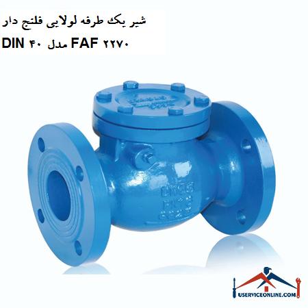 شیر یک طرفه لولایی فلنج دار DIN 40 مدل FAF 2270