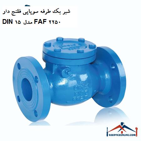 شیر یک طرفه سوپاپی فلنج دار DIN 15 مدل FAF 2250