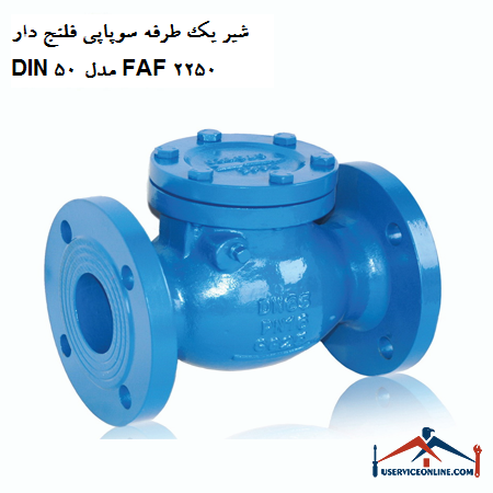 شیر یک طرفه سوپاپی فلنج دار DIN 50 مدل FAF 2250