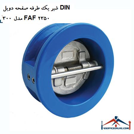 شیر یک طرفه صفحه دوبل DIN 300 مدل FAF 2350