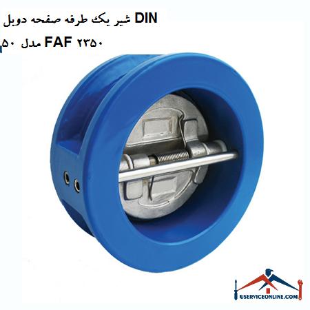 شیر یک طرفه صفحه دوبل DIN 50 مدل FAF 2350