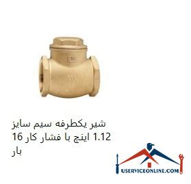 شیر یکطرفه سیم سایز 1.1/2 اینچ با فشار کار 16 بار