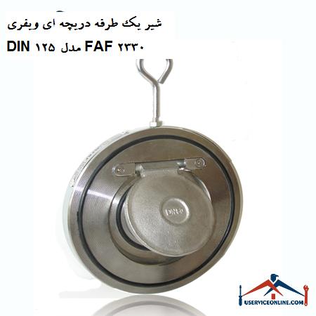 شیر یک طرفه دریچه ای ویفری DIN 125 مدل FAF 2330