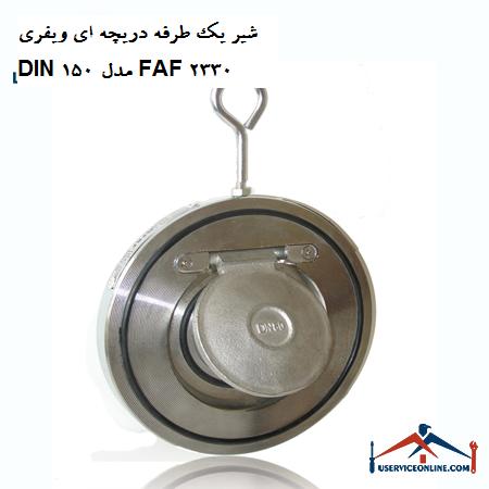 شیر یک طرفه دریچه ای ویفری DIN 150 مدل FAF 2330