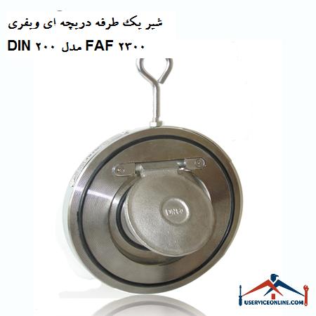 شیر یک طرفه دریچه ای ویفری DIN 200 مدل FAF 2300