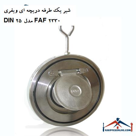 شیر یک طرفه دریچه ای ویفری DIN 25 مدل FAF 2330