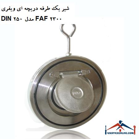 شیر یک طرفه دریچه ای ویفری DIN 250 مدل FAF 2300