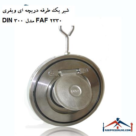 شیر یک طرفه دریچه ای ویفری DIN 300 مدل FAF 2330