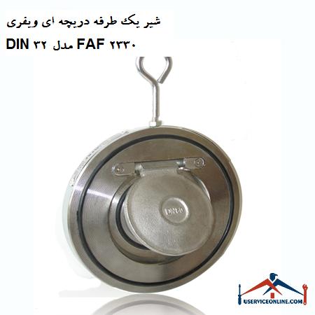 شیر یک طرفه دریچه ای ویفری DIN 32 مدل FAF 2330