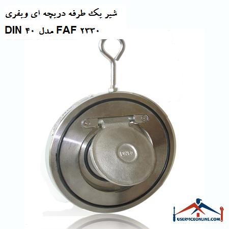 شیر یک طرفه دریچه ای ویفری DIN 40 مدل FAF 2330