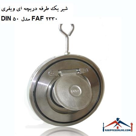شیر یک طرفه دریچه ای ویفری DIN 50 مدل FAF 2330