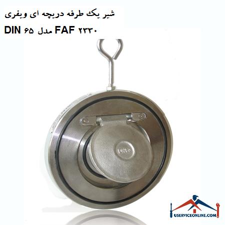 شیر یک طرفه دریچه ای ویفری DIN 65 مدل FAF 2330