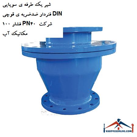 شیر یک طرفه ی سوپاپی فنردار ضدضربه ی قوچی DIN 100 فشار PN40 شرکت مکانیک آب
