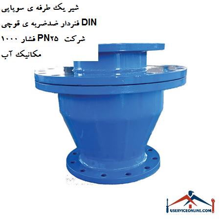 شیر یک طرفه ی سوپاپی فنردار ضدضربه ی قوچی DIN 1000 فشار PN25 شرکت مکانیک آب