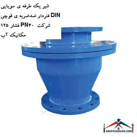 شیر یک طرفه ی سوپاپی فنردار ضدضربه ی قوچی DIN 125 فشار PN40 شرکت مکانیک آب