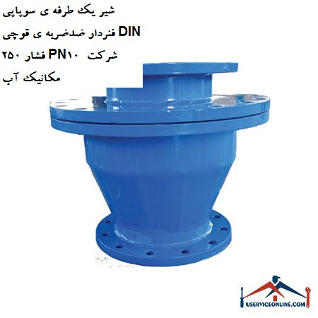 شیر یک طرفه ی سوپاپی فنردار ضدضربه ی قوچی DIN 250 فشار PN10 شرکت مکانیک آب