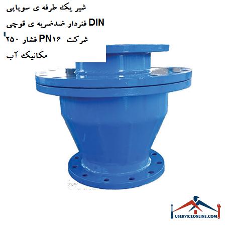 شیر یک طرفه ی سوپاپی فنردار ضدضربه ی قوچی DIN 250 فشار PN16 شرکت مکانیک آب