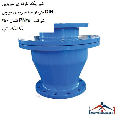 شیر یک طرفه ی سوپاپی فنردار ضدضربه ی قوچی DIN 250 فشار PN25 شرکت مکانیک آب