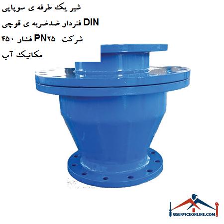 شیر یک طرفه ی سوپاپی فنردار ضدضربه ی قوچی DIN 450 فشار PN25 شرکت مکانیک آب